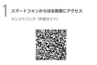 スマートログインの設定方法1