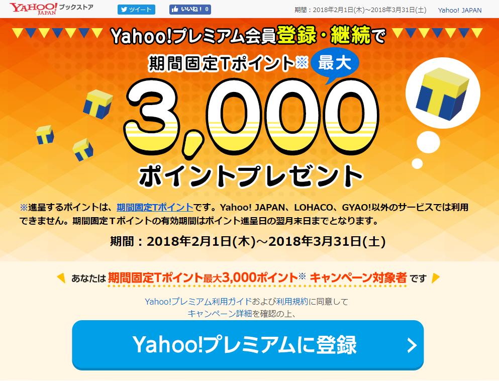 Yahoo!ブックストアで3000ポイント