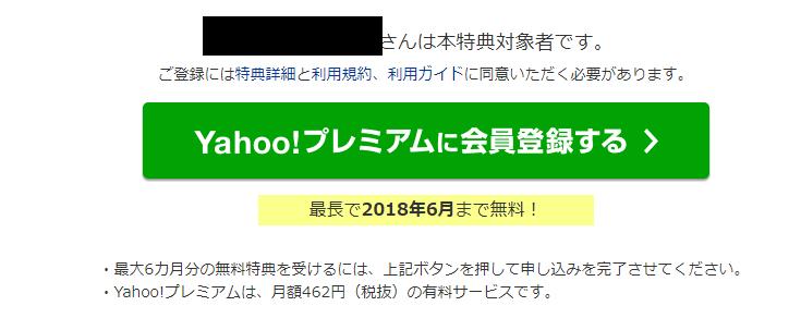 6ヶ月無料対象者の緑の登録ボタン