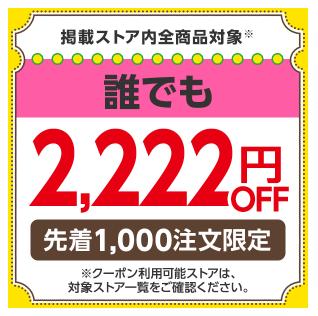 ヤフーショッピングゾロ目の日2,222円OFFクーポン