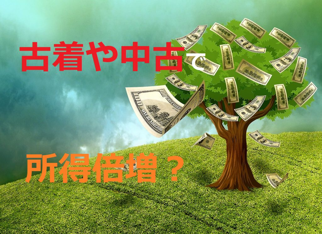古着や中古で所得倍増。金のなる木。