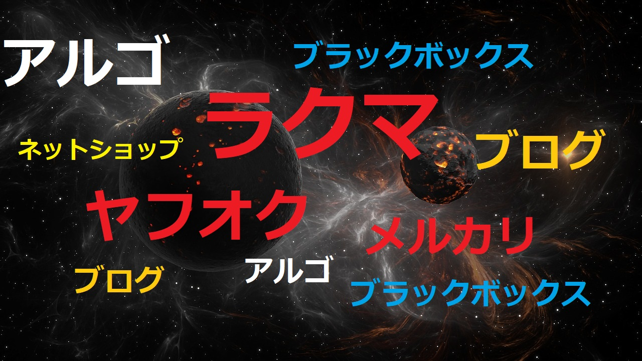 「ヤフオク.ラクマ,メルカリ,アルゴ,ブログ,」などのワードの散らばった宇宙の図