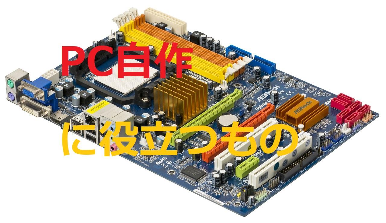 マザーボードに「PC自作に役立つものの文字」