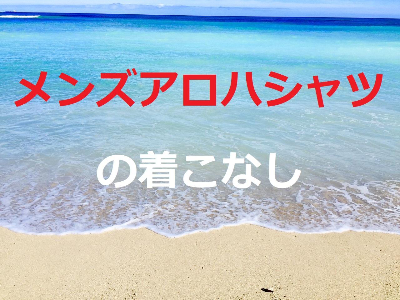 砂浜の画像に「メンズアロハシャツの着こなし」の文字