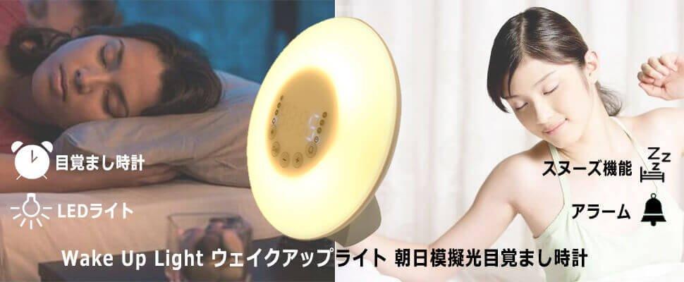 AMAZON「Wake Up Light ウェイクアップライト 朝日模擬光目覚まし時計 ベッドサイドランプ 多色変換 アラーム&スヌーズ機能付き」