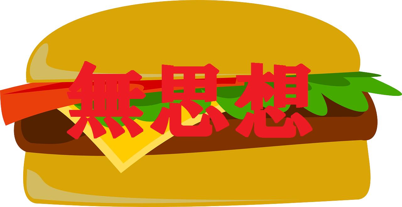 ハンバーガーに無思想の文字