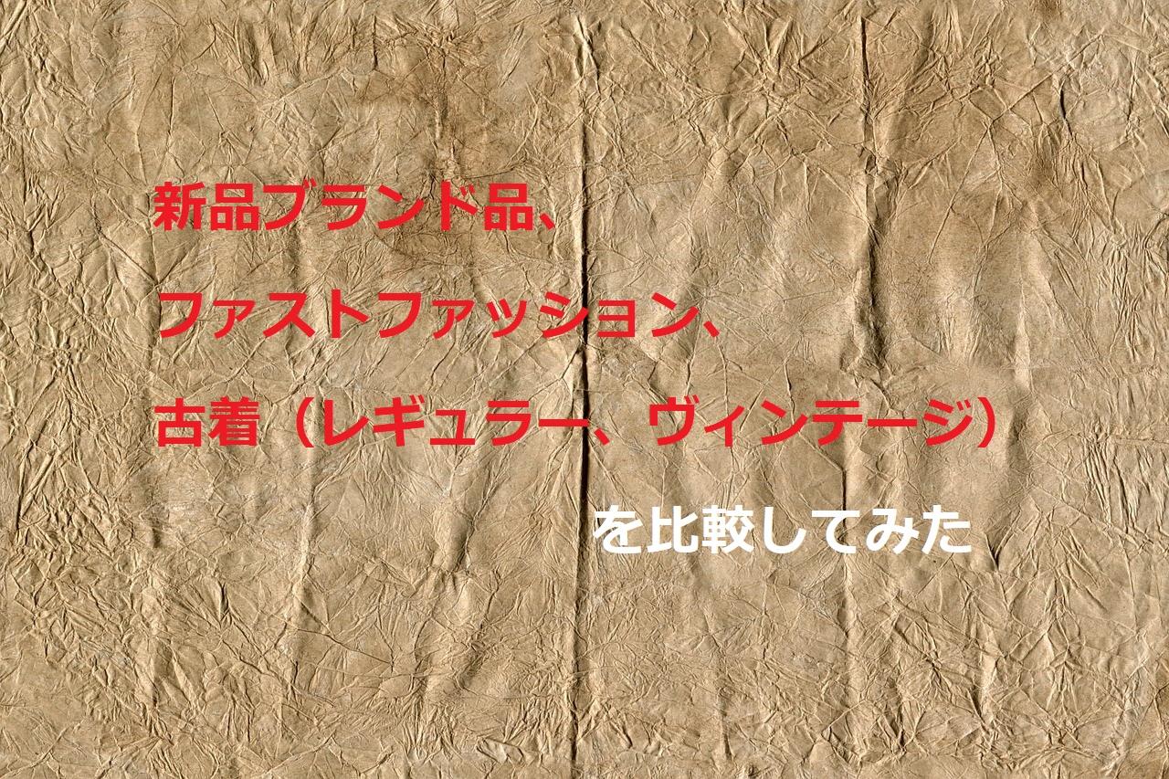 古い「和紙に新品ブランド品、ファストファッション、古着(レギュラー、ヴィンテージ)を比較してみたの文字」