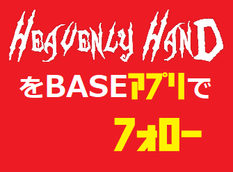 Heavenly HandをBASEアプリでフォロー