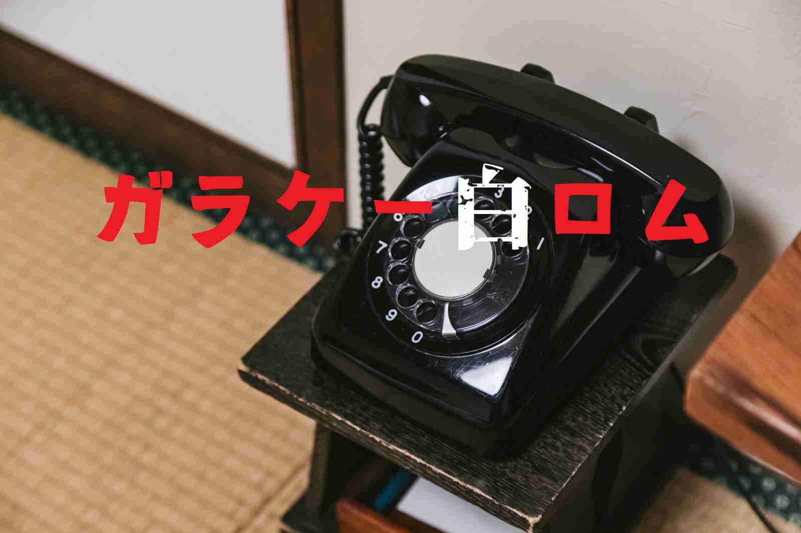 黒電話の写真に「ガラケー白ロム」